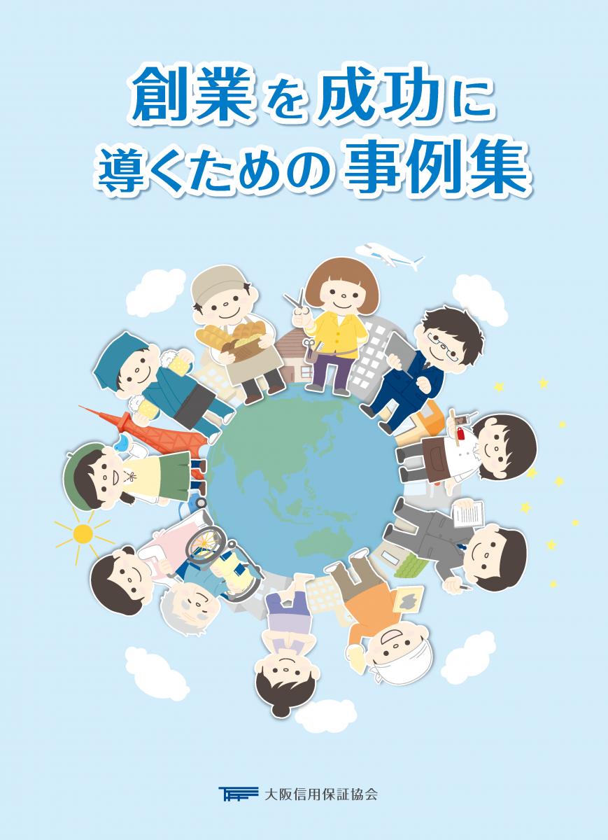 OSAKA創業フェア2017 | 大阪信用...