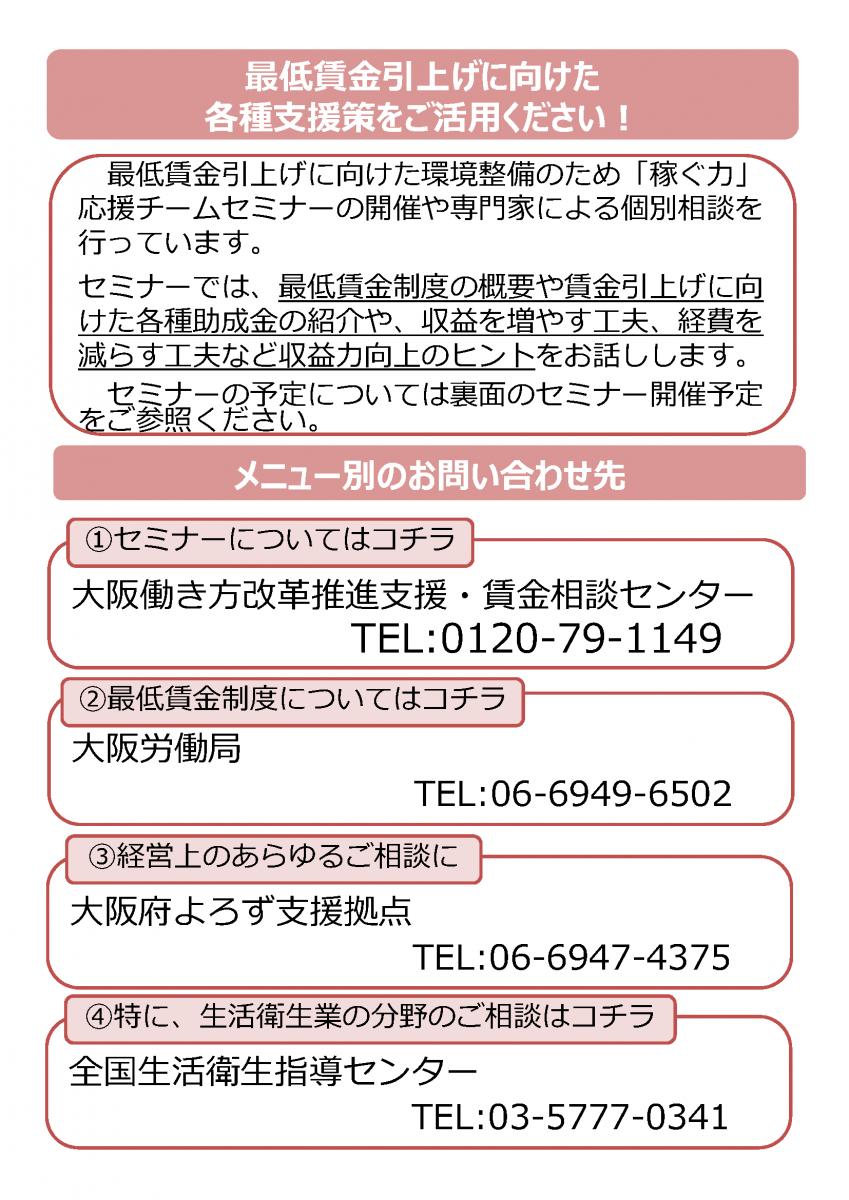 拠点 よろず 大阪 支援